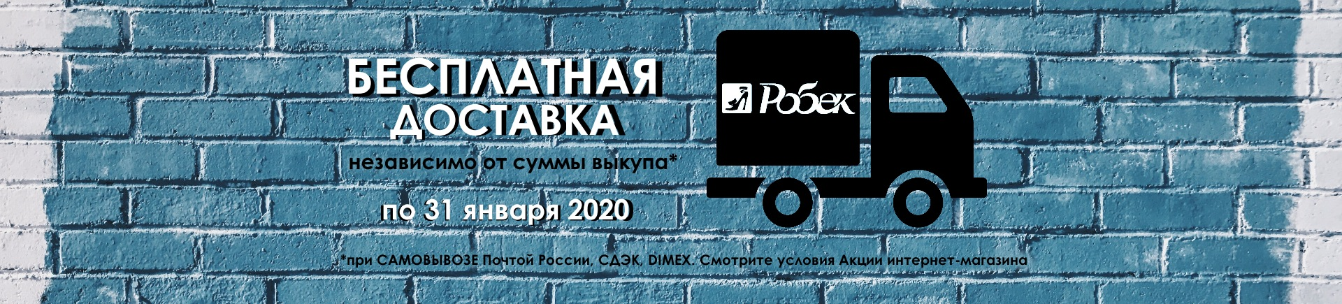e5e35ff71ec0 Интернет-магазин обуви «Робек»   Купить обувь онлайн в обувном магазине в  Екатеринбурге   Робек