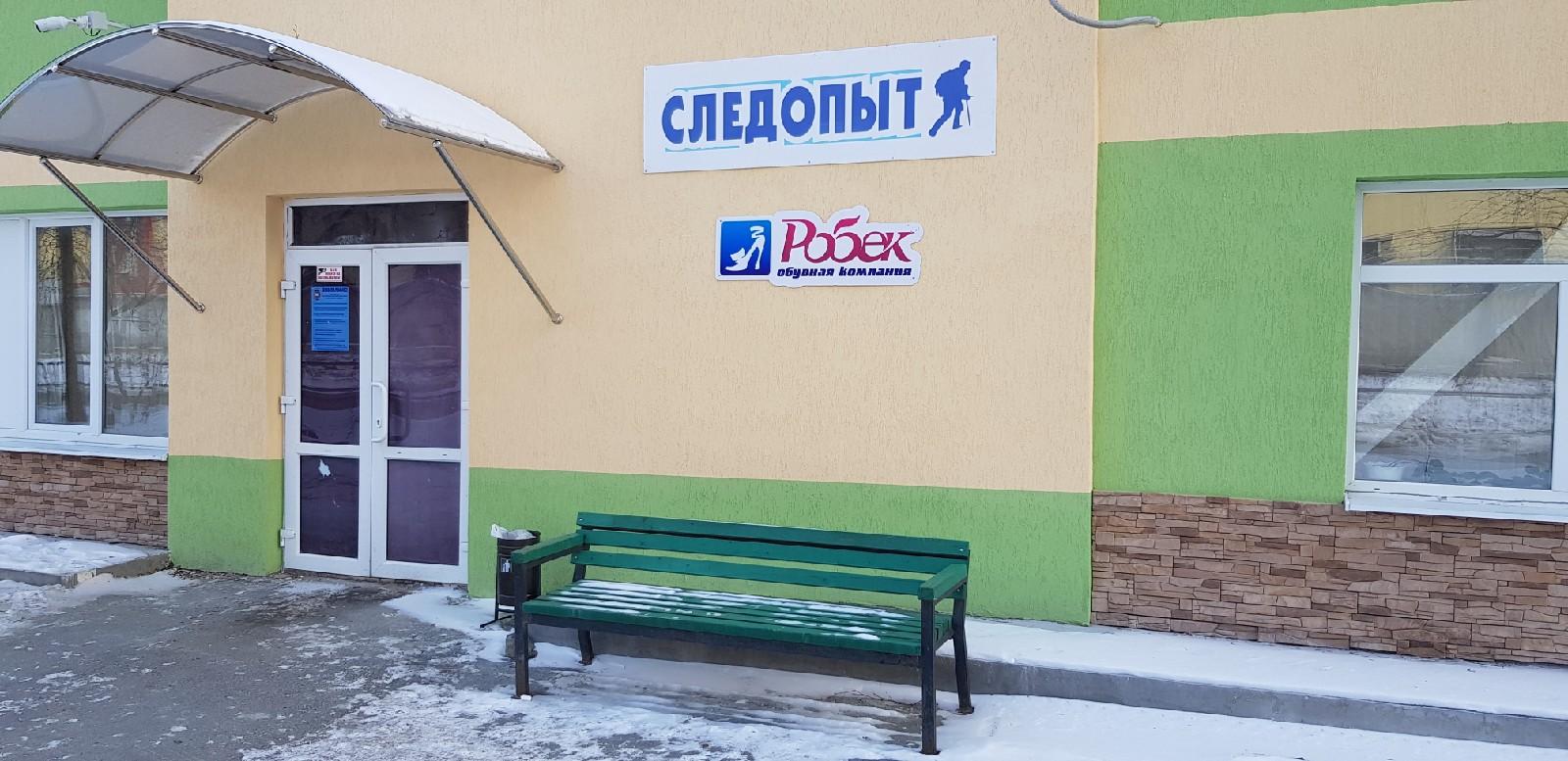 Робек Интернет Магазин Екатеринбург